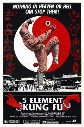 5-Element-Kung-Fu-01-movie-poster
